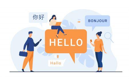 پشتیبانی چند زبانه Binomo